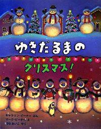 ゆきだるまのクリスマス!