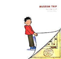 ミュージアム・トリップ