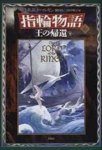 指輪物語 6 新版