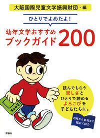 ひとりでよめたよ!幼年文学おすすめブックガイド200