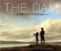 ダム―この美しいすべてのものたちへ―