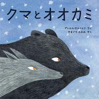 クマとオオカミ