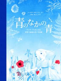 青のなかの青 / アンナ・アトキンスと世界で最初の青い写真集
