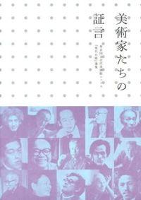 美術家たちの証言 : 東京国立近代美術館ニュース『現代の眼』選集