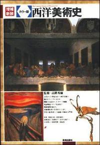 西洋美術史 増補新装 / カラー版