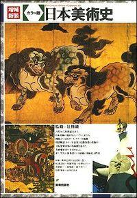 日本美術史 : カラー版