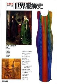 世界服飾史 : カラー版