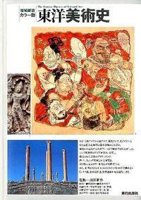 東洋美術史 = The Concise History of Oriental Art : カラー版