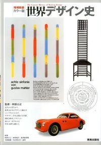 世界デザイン史 : カラー版