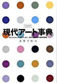 現代アート事典 / モダンからコンテンポラリーまで...世界と日本の現代美術用語集
