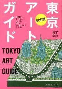 東京アートガイド / 美術館/ギャラリー/ショップ/カフェ/オルタナティブスペース