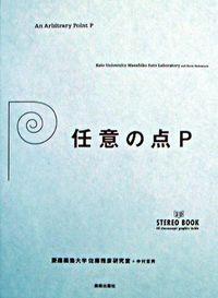 任意の点P / 3D stereo book