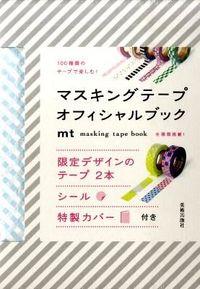 マスキングテープオフィシャルブック / 100種類のテープで楽しむ!