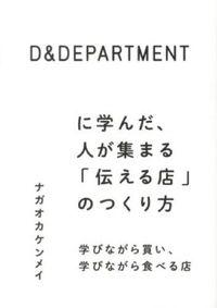 D&DEPARTMENTに学んだ、人が集まる「伝える店」のつくり方 / 学びながら買い、学びながら食べる店