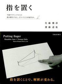 指を置く / 平面グラフィックの上に指が関与すると、どういうことが起きるか。