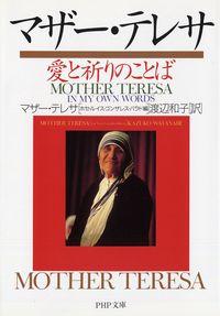 マザー・テレサ愛と祈りのことば PHP文庫