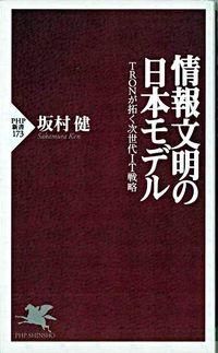 情報文明の日本モデル / TRONが拓く次世代IT戦略