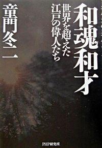 和魂和才 : 世界を超えた江戸の偉人たち