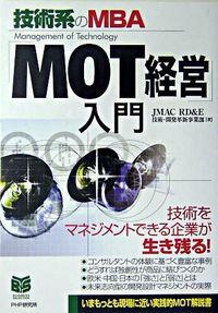 「MOT経営」入門 / 技術系のMBA