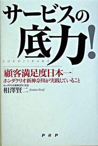 サービスの底力! / 「顧客満足度日本一」ホンダクリオ新神奈川が実践していること