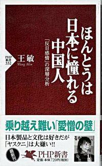 ほんとうは日本に憧れる中国人 : 「反日感情」の深層分析