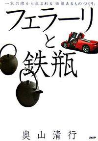 フェラーリと鉄瓶 / 一本の線から生まれる「価値あるものづくり」