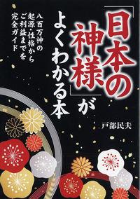 「日本の神様」がよくわかる本 / 八百万神の起源・性格からご利益までを完全ガイド