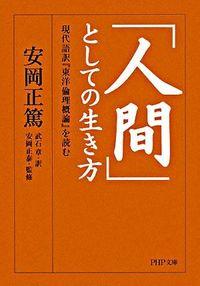 「人間」としての生き方 / 現代語訳『東洋倫理概論』を読む