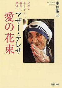マザー・テレサ愛の花束 / 身近な小さなことに誠実に、親切に