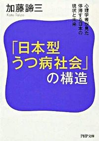 「日本型うつ病社会」の構造 / 心理学者が見た停滞する日本の現状と未来