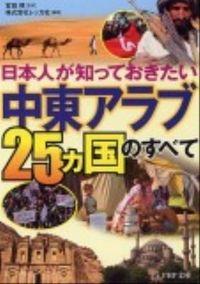「中東アラブ25カ国」のすべて / 日本人が知っておきたい