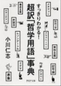 超訳「哲学用語」事典 / すっきりわかる!