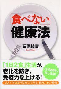 「食べない」健康法