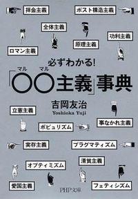 必ずわかる!「〇〇主義」事典