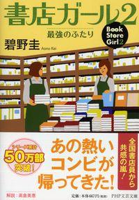 書店ガール 2
