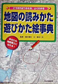 地図の読みかた遊びかた絵事典 / こうすればつかえる、よくわかる あなたも地図博士になれる!