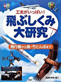 飛ぶしくみ大研究 : 工夫がいっぱい! : 飛行機から鳥・竹とんぼまで