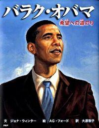 バラク・オバマ / 希望への道のり
