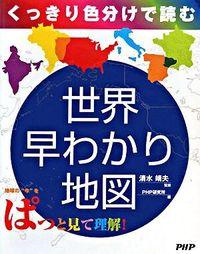 世界早わかり地図 / くっきり色分けで読む