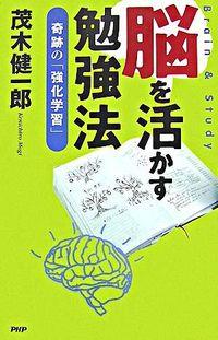 脳を活かす勉強法 / 奇跡の「強化学習」