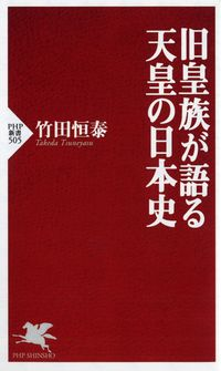 旧皇族が語る天皇の日本史