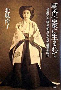 朝香宮家に生まれて / 侯爵夫人・鍋島紀久子が見た激動の時代