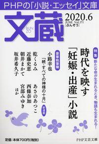 文蔵2020.6