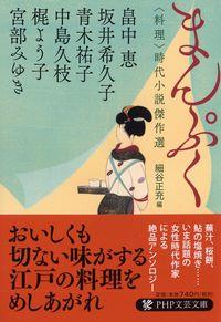 まんぷく 〈料理〉時代小説傑作選