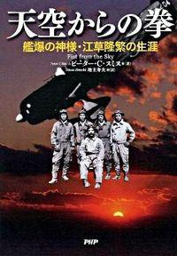 天空からの拳 : 艦爆の神様・江草隆繁の生涯