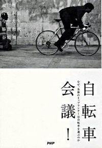 自転車会議! / なぜ、各界のトップランナーは自転車を選ぶのか
