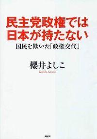 民主党政権では日本が持たない : 国民を欺いた「政権交代」