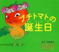 プチトマトの誕生日 / やさいのようせいN.Y.SALAD
