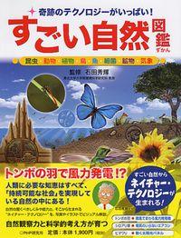 すごい自然図鑑 / 奇跡のテクノロジーがいっぱい! 昆虫・動物・植物・鳥・魚・細菌・鉱物・気象