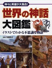 世界の神話大図鑑 : 神々と英雄が大集合! : イラストでわかる不思議な物語